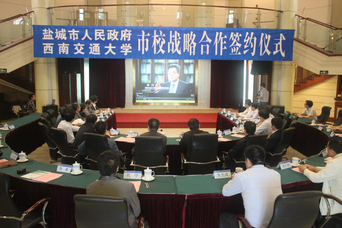 Yancheng municipal government signed city-college strategy cooperation agreement with southwest Jiao Tong University and they were ready to organize the research center