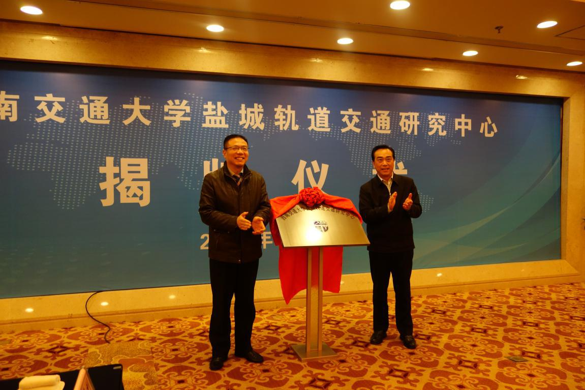 Southwest Jiao tong university research center was founded in Yancheng, Yancheng city government mayor Rongping Wang and Principal Xu unveiled the nameplate for the center