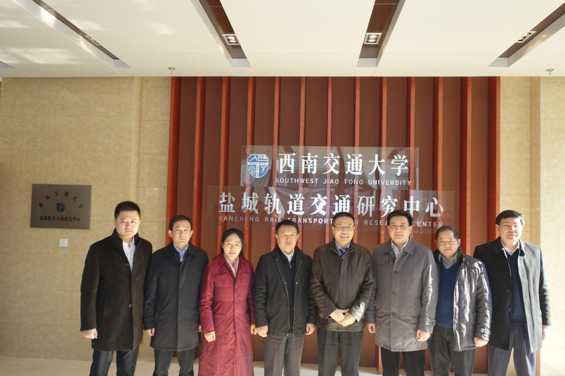 Southwest Jiao tong university vice President Jianmei Zhu and related people visited Yancheng and discussed the establishment of rail transit research center