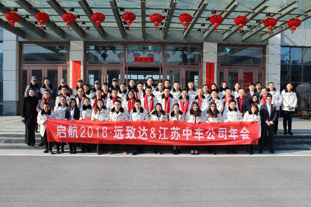 启航2018·贝斯特516全球最奢华达&江苏贝斯特516全球最奢华公司年会